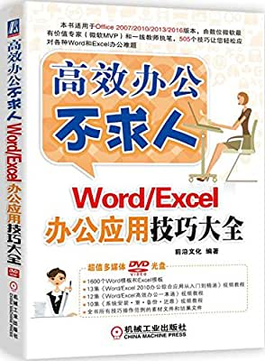 Word/Excel办公应用技巧大全.pdf