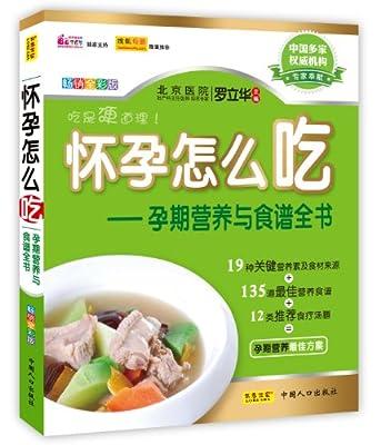 怀孕怎么吃:孕期营养与食谱全书.pdf