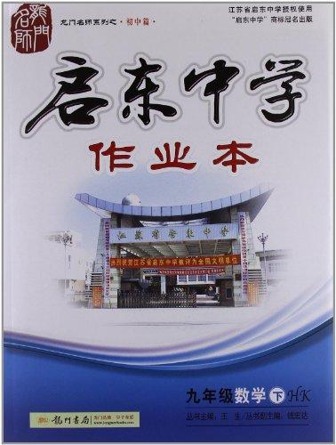 龙门名师系列之初中篇 启东中学作业本 数学 9年级下册 HK