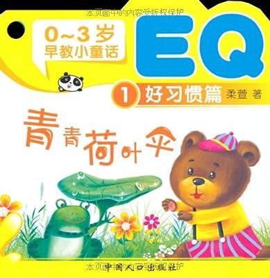 0-3岁早教小童话:EQ好习惯篇.pdf