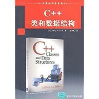 C++类和数据结构