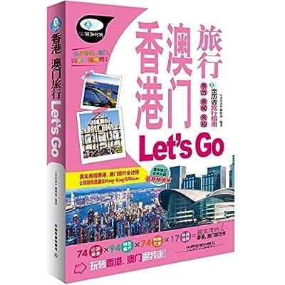 香港澳门旅行Let's Go.pdf