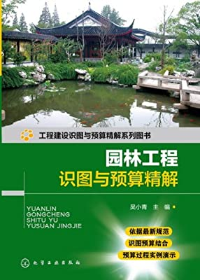 园林工程识图与预算精解.pdf