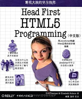 Head First HTML5 Programming.pdf