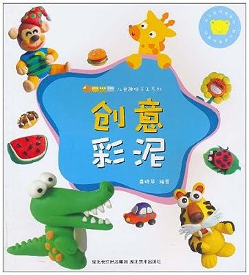 儿童趣味手工系列:创意彩泥