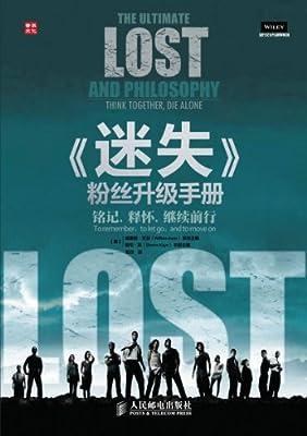 《迷失》粉丝升级手册:铭记,释怀,继续前行.pdf