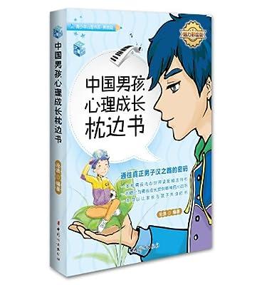 中国男孩心理成长枕边书.pdf