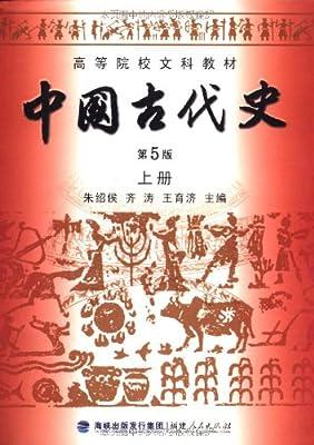 中国古代史.pdf