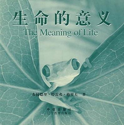 生命的意义.pdf
