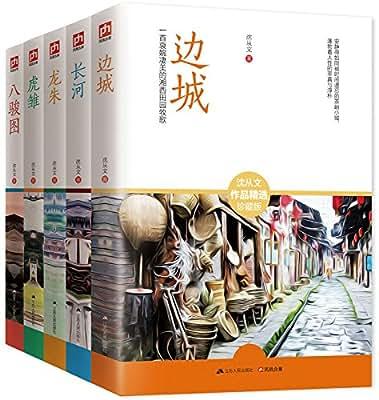 沈从文小说经典:边城+长河+龙朱等.pdf