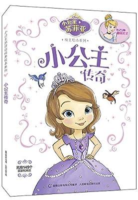 小公主苏菲亚纯美绘本系列·小公主传奇.pdf
