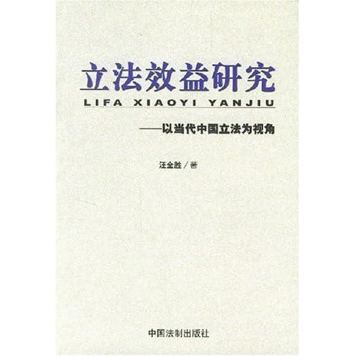 立法效益研究(以当代中国立法为视角)