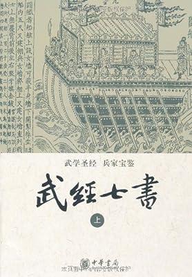 武经七书.pdf