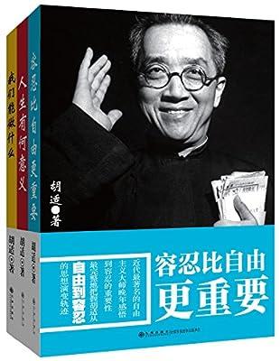 胡适文学精选系列:容忍比自由更重要+人生有何意义+我们能做什么.pdf