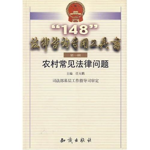 148法律咨询专用工具书--农村常见法律问题
