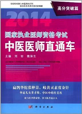 国家执业医师资格考试:中医医师直通车.pdf