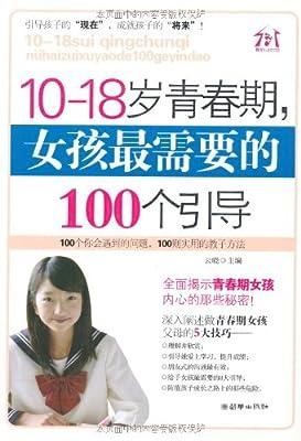 10-18岁青春期,女孩最需要的100个引导.pdf