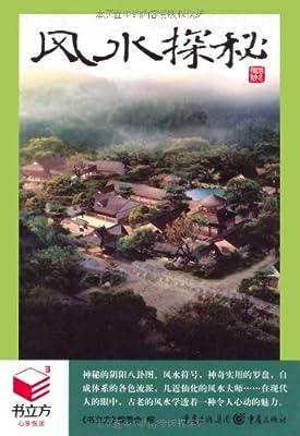 风水探秘.pdf