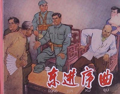 20世纪60年代连环画珍藏本•革命战斗故事丛书:东进序曲.pdf
