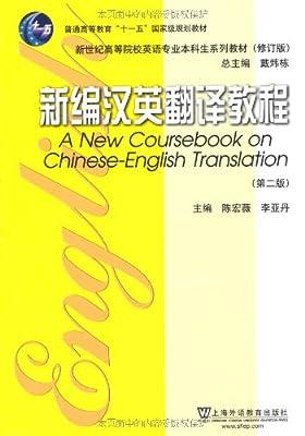 新世纪高等院校英语专业本科生系列教材•普通高等教育