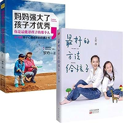 妈妈强大了,孩子才优秀+ 最好的方法给孩子 套装2册.pdf