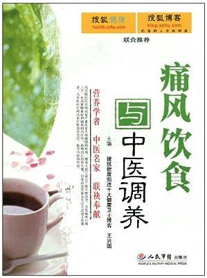 痛风饮食与中医调养.pdf