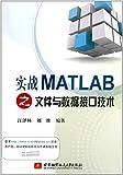 实战MATLAB文件与数据接口技术