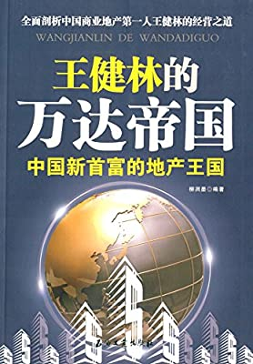 王健林的万达帝国:中国新首富的地产王国.pdf