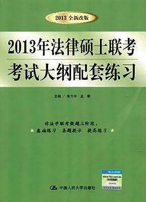 2013年法律硕士联考考试大纲配套练习.pdf