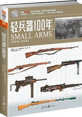 轻兵器100年.pdf
