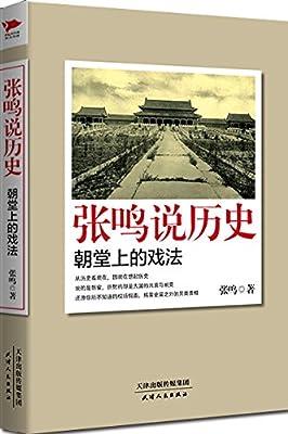 张鸣说历史:朝堂上的戏法.pdf