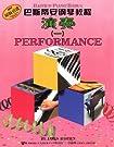 巴斯蒂安钢琴教程基础1.pdf