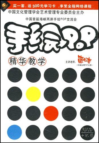 手绘pop精华教学(3dvd 书)
