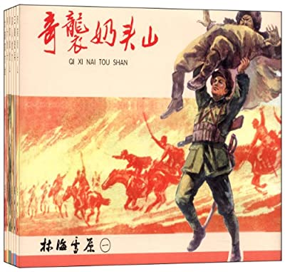 红色经典连环画:林海雪原.pdf