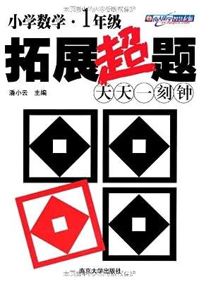 小学数学拓展超题天天一刻钟.pdf