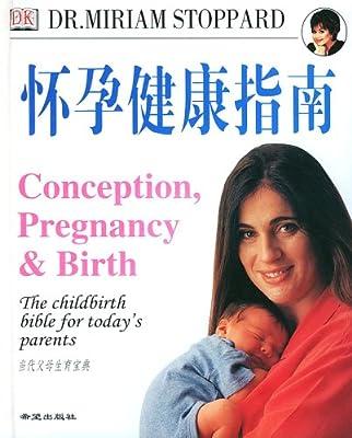 怀孕健康指南:当代父母生育宝典.pdf