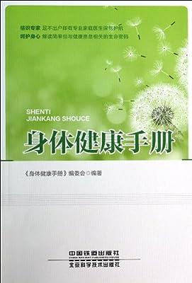 身体健康手册.pdf