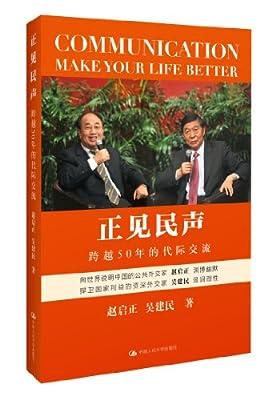 正见民生:跨越50年的代际交流.pdf