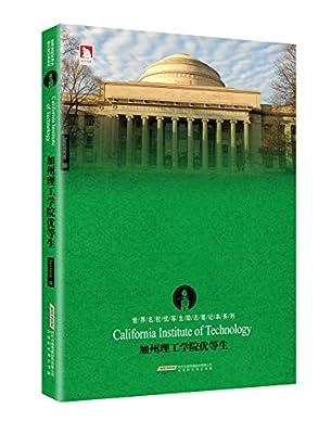 加州理工学院优等生.pdf