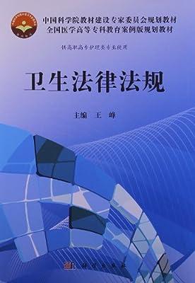 卫生法律法规.pdf
