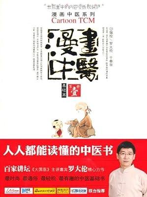 漫画中医:基础篇.pdf