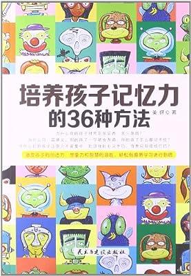 培养孩子记忆力的36种方法.pdf
