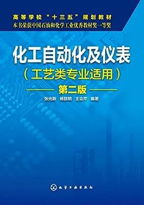 化工自动化及仪表.pdf
