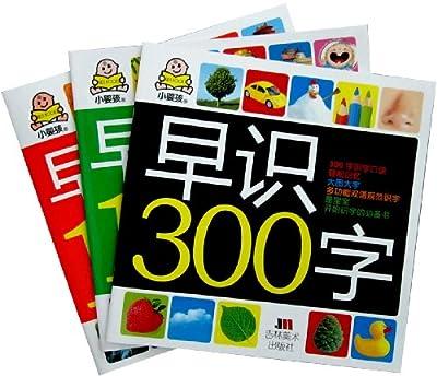 小婴孩系列:早读唐诗+早读儿歌+早识300字.pdf