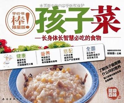 孩子菜:长身体智慧必吃的食物.pdf