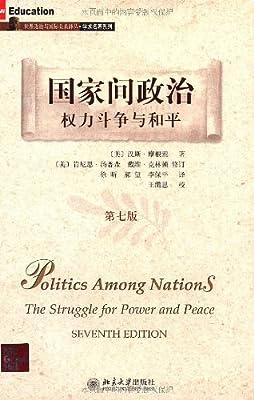 国家间政治.pdf