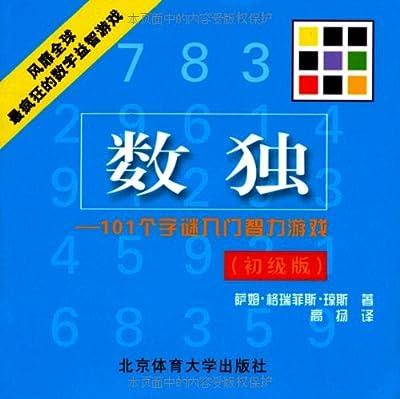 数独:101个字谜入门智力游戏.pdf