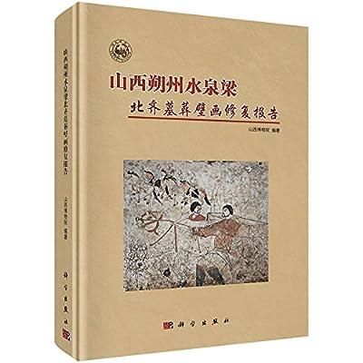 山西朔州水泉梁北齐墓葬壁画修复报告.pdf