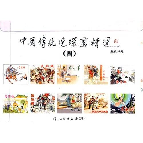 中国传统连环画精选 4图片