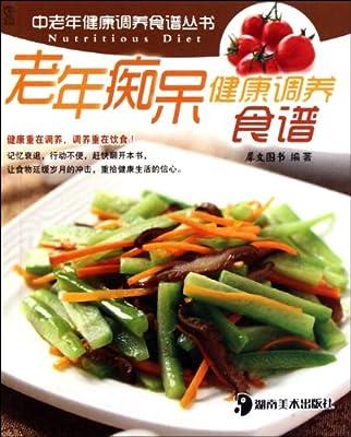 老年痴呆健康调养食谱.pdf